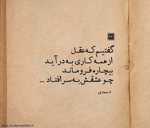عکس پروفایل اشعار زیبا و عاشقانه سعدی + متن و نوشته های عاشقانه