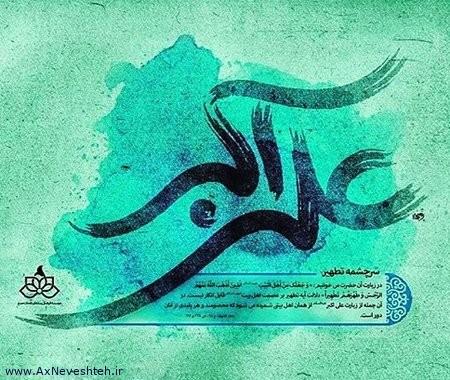 عکس پروفایل تبریک ولادت حضرت علی اکبر + متن و جملات تبریک زیبا