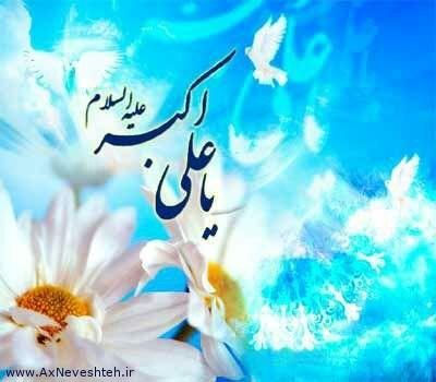 Photo of عکس پروفایل تبریک ولادت حضرت علی اکبر + متن و جملات تبریک زیبا