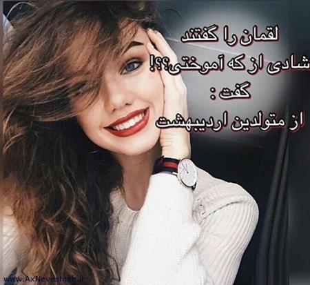 Photo of عکس پروفایل زیبای دختر اردیبهشتی + متن دختر متولد اردیبهشت ماهی