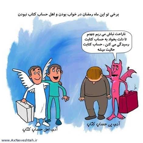 Photo of عکس پروفایل طنز در مورد ماه رمضان + متن طنز و خنده دار ماه رمضان