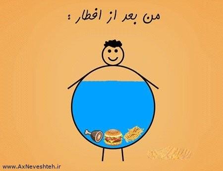 عکس پروفایل طنز در مورد ماه رمضان + متن طنز و خنده دار ماه رمضان