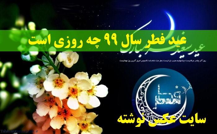 عید فطر سال 99 چه روزی است - تاریخ دقیق عید فطر در تقویم سال 99