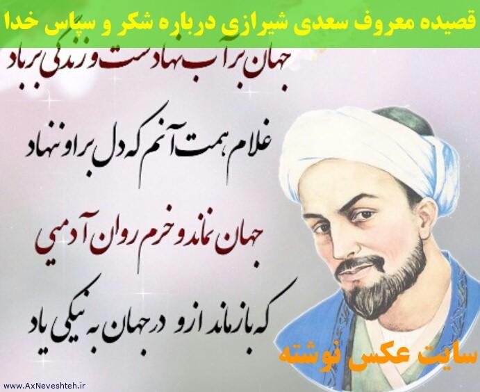 Photo of قصیده معروف سعدی شیرازی درباره شکر و سپاس و منت و عزت خدا