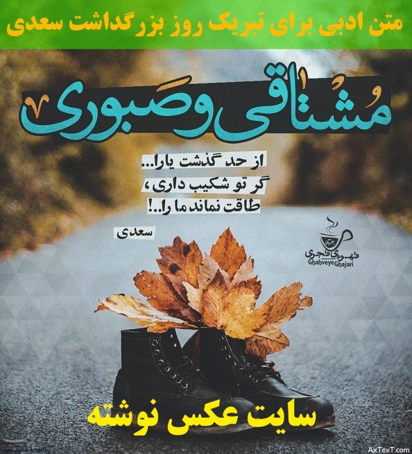 متن ادبی برای تبریک روز بزرگداشت سعدی + متن اداری تبریک روز سعدی