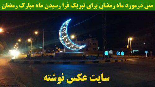 متن درمورد ماه رمضان برای تبریک فرا رسیدن ماه مبارک رمضان