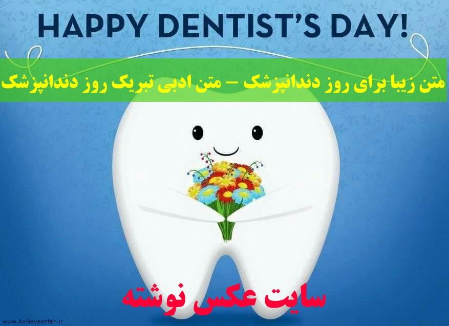 متن زیبا برای روز دندانپزشک - متن ادبی تبریک روز دندانپزشک