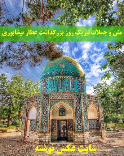 متن و جملات تبریک روز بزرگداشت عطار نیشابوری + عکس
