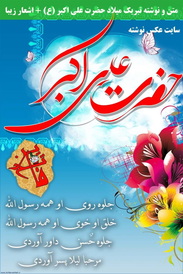 متن و نوشته تبریک میلاد حضرت علی اکبر (ع) + اشعار زیبا