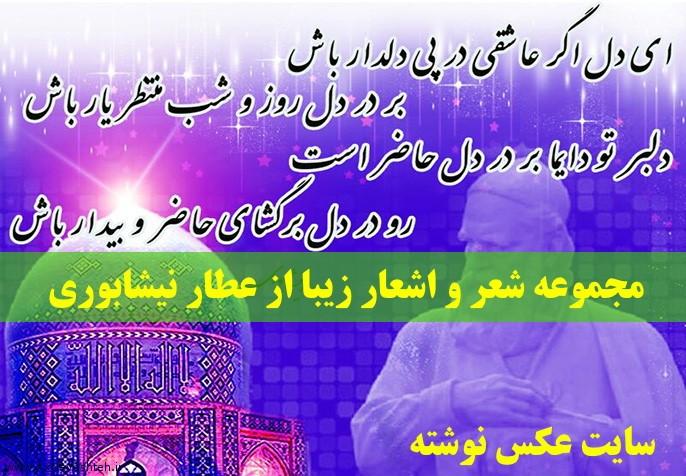 مجموعه شعر و اشعار زیبا از عطار نیشابوری شاعر برجسته ایرانی