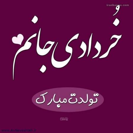 اس ام اس تبریک خرداد ماهی - پیامک زیبای تبریک تولد متولدین خرداد