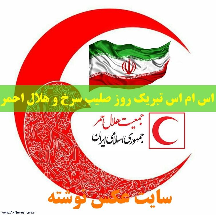 Photo of اس ام اس تبریک روز صلیب سرخ و هلال احمر