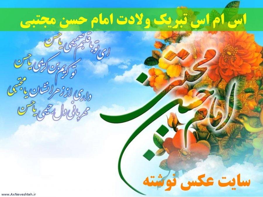 اس ام اس تبریک ولادت امام حسن مجتبی - پیامک تبریک تولد امام حسن مجتبی