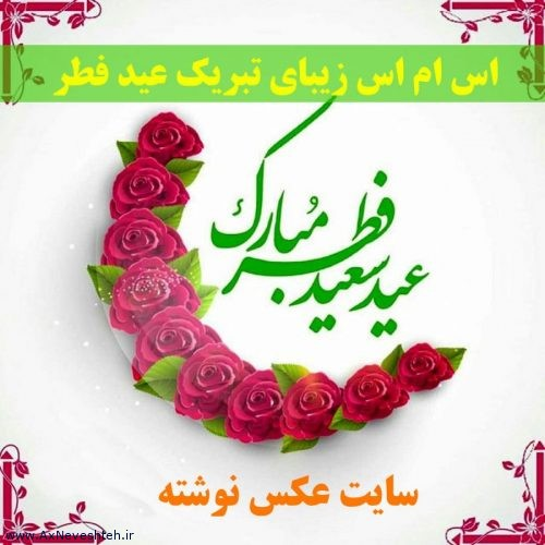 اس ام اس زیبای تبریک عید فطر - پیامک های کوتاه مخصوص عید فطر