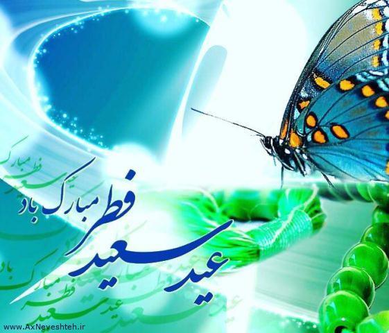 اس ام اس و پیامک خنده دار عید فطر - اس ام اس طنز تبریک عید فطر