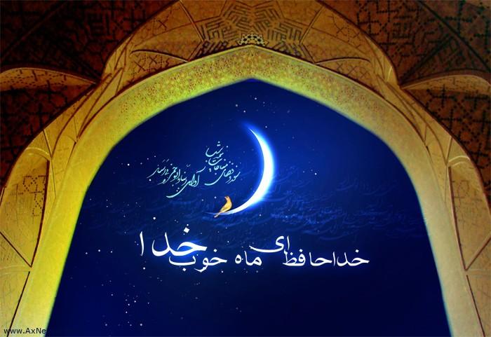 اس م اس خداحافظی با ماه رمضان - پیامک های وداع با ماه رمضان
