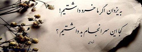 بهترین اشعار عاشقانه فردوسی - شعر کوتاه و عاشقانه فردوسی