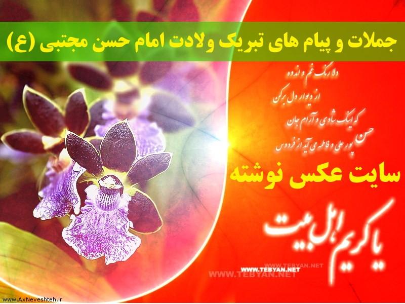 جملات و پیام های تبریک ولادت امام حسن مجتبی (ع)