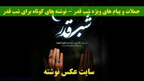 جملات و پیام های ویژه شب قدر - نوشته های کوتاه برای شب قدر