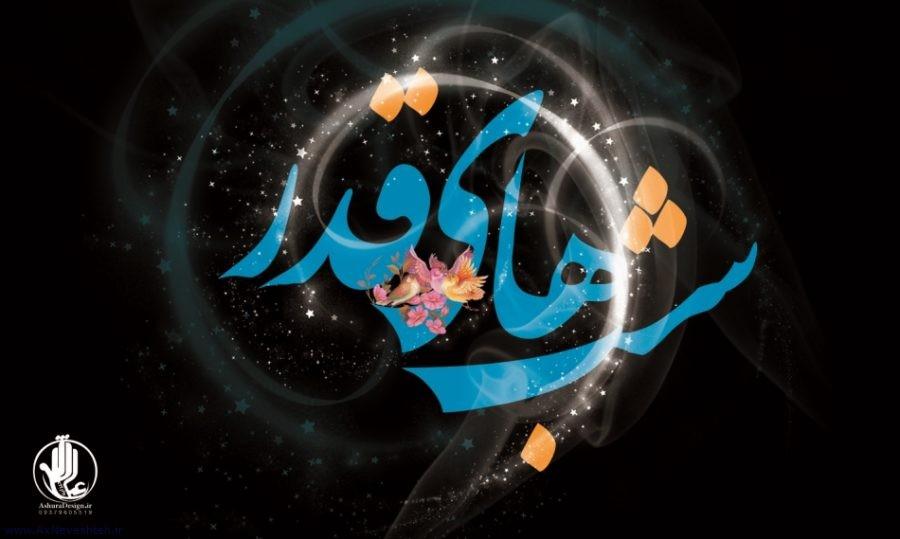 Photo of دانلود والپیپر و پوستر زیبا برای شب قدر و شهادت امام علی (ع)