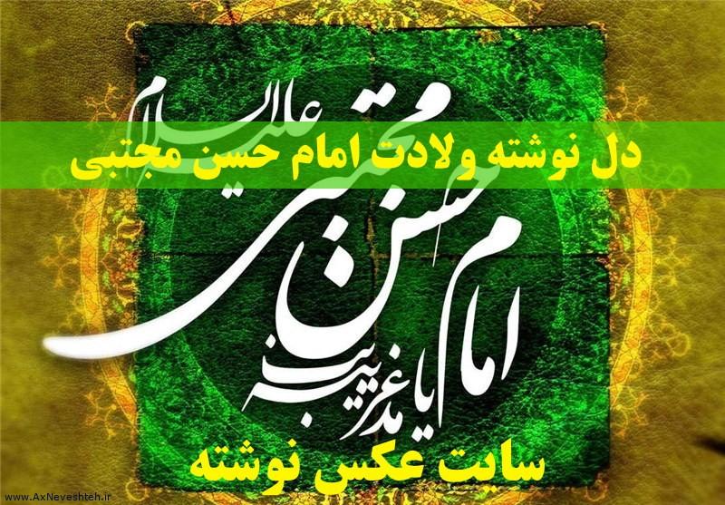 دل نوشته ولادت امام حسن مجتبی - مطالب زیبا در مورد امام حسن مجتبی