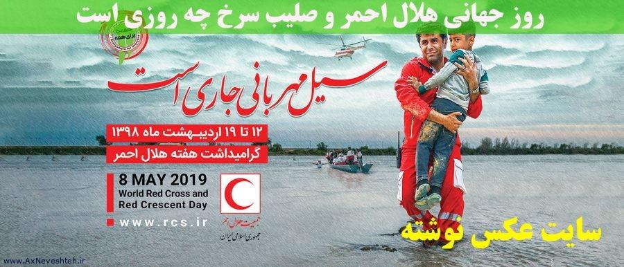 روز جهانی هلال احمر و صلیب سرخ چه روزی است