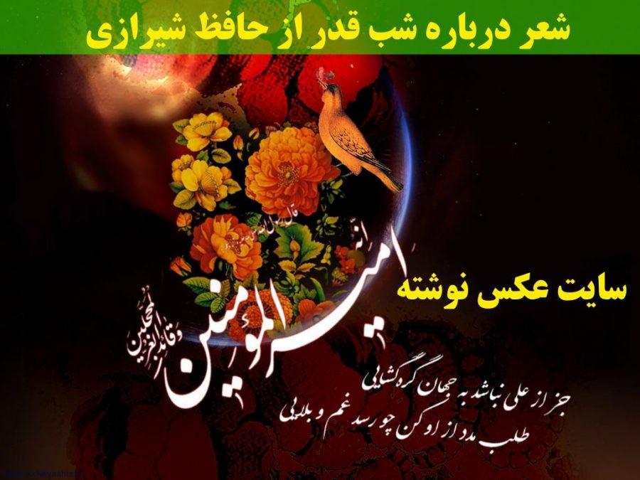 Photo of شعر درباره شب قدر از حافظ – اشعار کوتاه و زیبای حافظ برای شب قدر