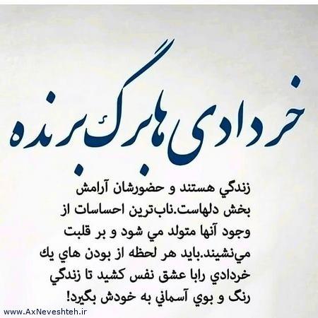 شعر زیبا و کوتاه در مورد ماه خرداد - اشعار زیبا درباره وصف ماه خرداد