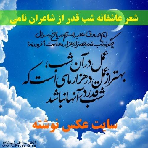 شعر عاشقانه شب قدر - اشعار کوتاه عاشقانه در مورد شب قدر