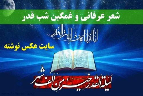 شعر عرفانی و غمگین شب قدر - اشعار کوتاه عرفانی و غم انگیز شب قدر