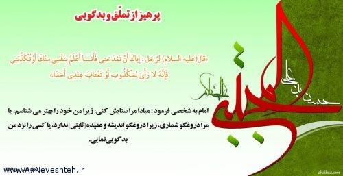 عکس نوشته احادیث امام حسن مجتبی (ع) با کیفیت بالا