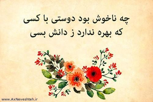 عکس نوشته اشعار حکیمانه فردوسی - عکس نوشته اشعار زیبا شاهنامه فردوسی