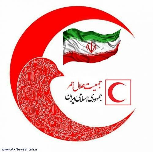 عکس نوشته تبریک روز هلال احمر و صلیب سرخ + متن های زیبا (1)