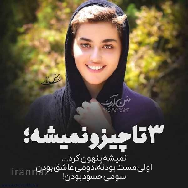 عکس نوشته خوشگل برای پروفایل دخترونه + متن خوشگل دخترونه