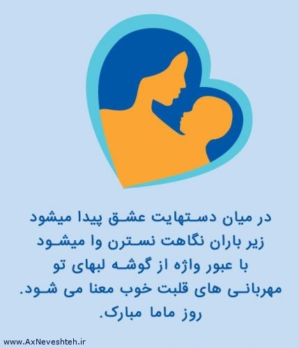 عکس نوشته روز ماما برای تبریک روز ماما + متن های زیبای روز ماما