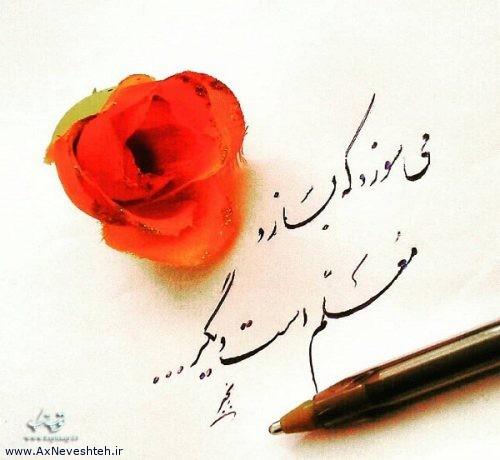 عکس نوشته روز معلم برای تبریک روز معلم + نوشته زیبای روز معلم
