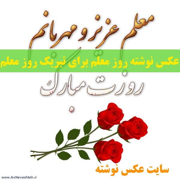 Photo of عکس نوشته روز معلم برای تبریک روز معلم + نوشته زیبای روز معلم