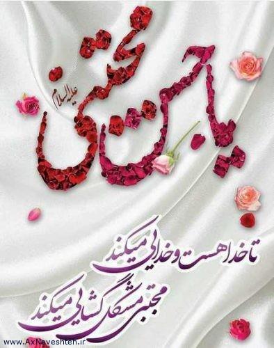 عکس نوشته پروفایل تولد امام حسن مجتبی + متن های زیبا
