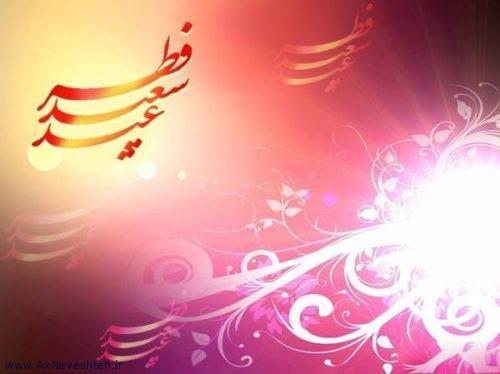 عکس پروفایل عید فطر برای تبریک عید فطر + متن و جملات زیبا