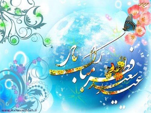 عکس پروفایل عید فطر برای تبریک عید فطر + متن و جملات زیبا (16)