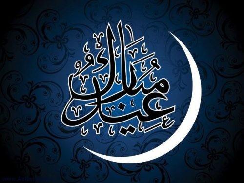 عکس پروفایل عید فطر برای تبریک عید فطر + متن و جملات زیبا (21)