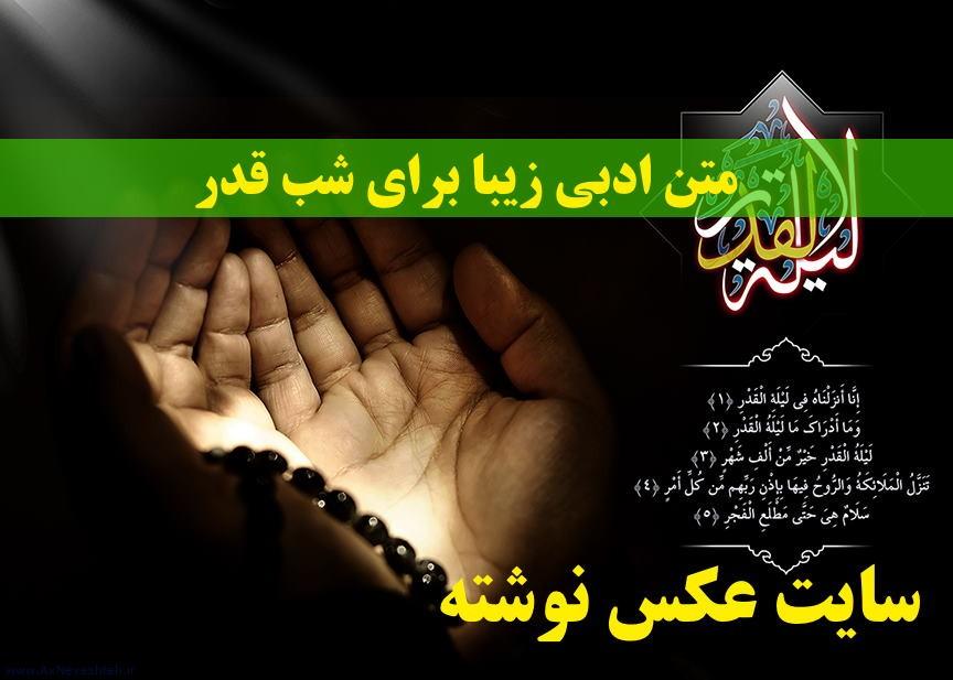 عکس فیک شب قدر