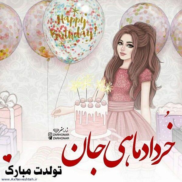 متن تبریک تولد خرداد ماهی ها - متن برای تبریک متولدین ماه خرداد