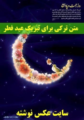 متن ترکی برای تبریک عید فطر - جملات ترکی مخصوص تبریک عید فطر