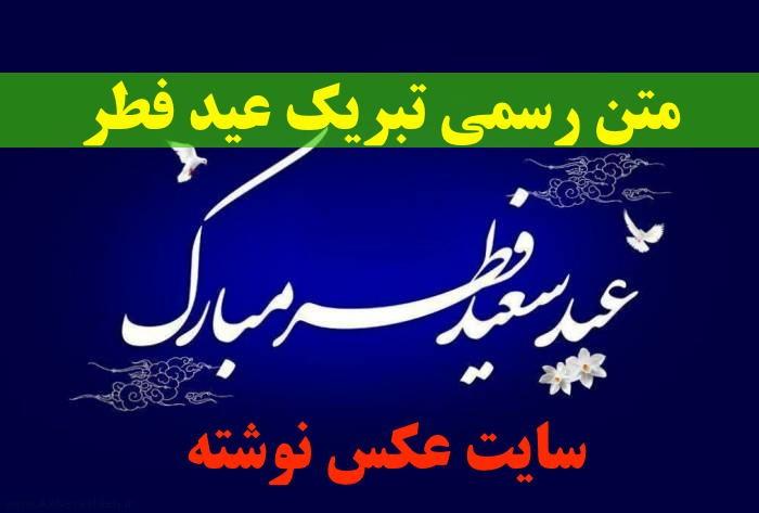 متن رسمی تبریک عید فطر - متن ادبی و عاشقانه تبریک عید فطر