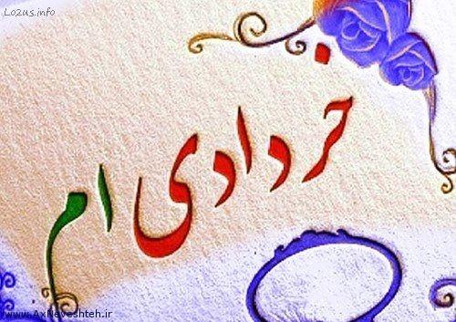 متن زیبا در مورد متولدین خرداد - پیام های تبریک تولد خرداد ماهی ها