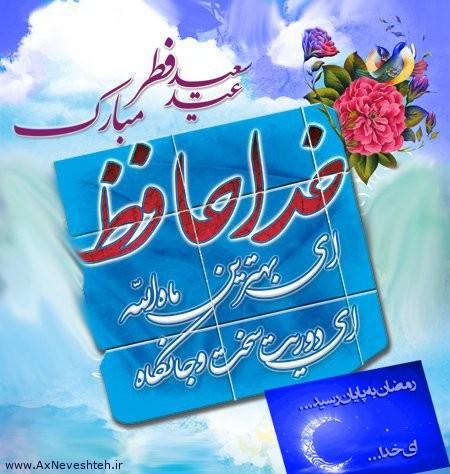 متن های زیبای خداحافظی با ماه رمضان و وداع با ماه رمضان