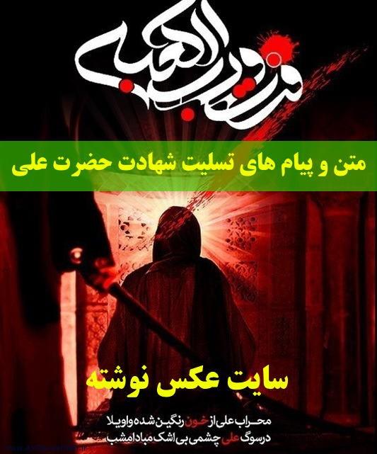 Photo of متن و پیام های تسلیت شهادت حضرت علی (ع)