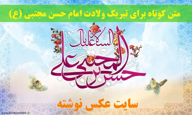 متن کوتاه برای تبریک ولادت امام حسن مجتبی (ع)