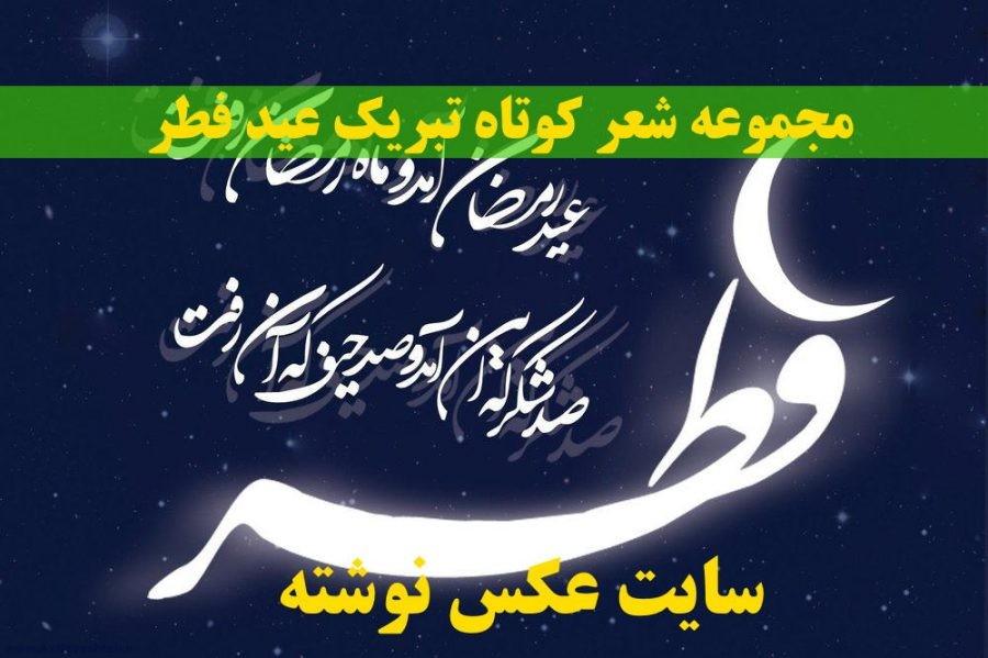 مجموعه شعر کوتاه تبریک عید فطر - اشعار زیبا برای تبریک عید فطر